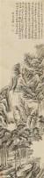 山水 立轴 纸本 - 徐枋 - 文物公司旧藏暨海外回流 - 2010秋季艺术品拍卖会 -收藏网