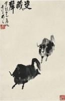 吳作人(1908~1997)雙藏犛 -  - 中国书画近现代名家作品专场 - 2008年秋季艺术品拍卖会 -收藏网