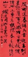 行书 (一件) 立轴 纸本 - 116015 - 字画下午专场  - 2010年秋季大型艺术品拍卖会 -收藏网