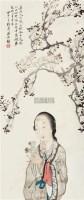 花下仕女 立轴 设色纸本 - 潘振镛 - 中国书画专场 - 2010年秋季艺术品拍卖会 -收藏网