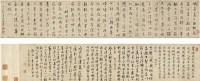 王世琛[清 康熙] 王步青(1672~1757) 清二賢書法卷 -  - 中国书画古代作品专场(清代) - 2008年秋季艺术品拍卖会 -收藏网