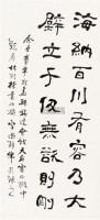 书法 镜心 纸本水墨 - 14402 - 中国当代书画 - 2010秋季艺术品拍卖会 -收藏网