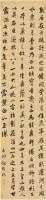 何焯(1661〜1722)行書臨米芾弊居帖 -  - 中国书画古代作品专场(清代) - 2008年春季拍卖会 -中国收藏网