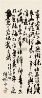 草书七言诗 立轴 水墨纸本 - 116006 - 中国近现代书画(二) - 2010秋季艺术品拍卖会 -收藏网