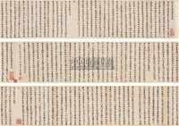 顾炎武 楷书 卷 纸本 - 顾炎武 - 梅轩珍藏中国名家书画 - 2006艺术品拍卖会 -收藏网