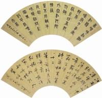 吳大澂(1835~1902)、馮桂芬(1809~1874)篆書•行書 -  - 中国书画古代作品专场(清代) - 2008年秋季艺术品拍卖会 -收藏网