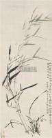 竹 立轴 纸本 - 142994 - 文物公司旧藏暨海外回流 - 2010秋季艺术品拍卖会 -收藏网
