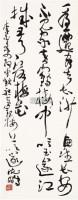 草书李白诗一首 镜心 纸本 - 沈鹏 - 中国书画(二) - 2010年秋季艺术品拍卖会 -中国收藏网