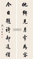 行书七言对 (二件) 屏轴 纸本 - 刘春霖 - 字画下午专场  - 2010年秋季大型艺术品拍卖会 -收藏网