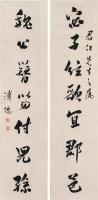 溥儒 书法 - 1518 - 中国书画  - 上海青莲阁第一百四十五届书画专场拍卖会 -收藏网