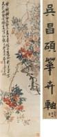 牡丹 水仙 石头 立轴 绫本 - 116056 - 文物公司旧藏暨海外回流 - 2010秋季艺术品拍卖会 -收藏网