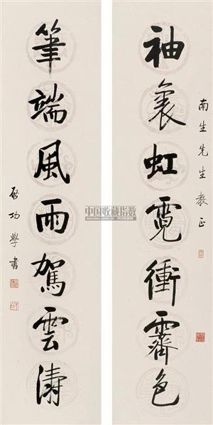 楷书七言联 对联 启功 中国近现代书画 2010秋季艺术品拍卖会图片