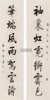 楷书七言联 对联 纸本 - 启功 - 中国近现代书画(一) - 2010秋季艺术品拍卖会 -收藏网