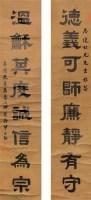 伊立勋 对联 立轴 纸本 - 29411 - 近现代书画专场 - 2006年秋季精品拍卖会 -收藏网