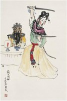 關良(1900~1986)霸王別姬 -  - 中国书画近现代名家作品专场 - 2008年秋季艺术品拍卖会 -收藏网