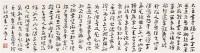 王蘧常(1900~1989)  草书书论 -  - 近现代名家作品(二)专场 - 2005秋季大型艺术品拍卖会 -收藏网