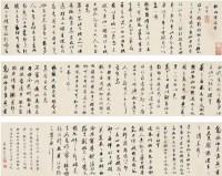 王文治(1730~1802)臨王羲之、王獻之法帖數種 - 王文治 - 中国书画古代作品专场(清代) - 2008年春季拍卖会 -收藏网