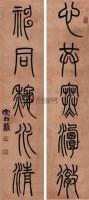 篆书五言联 立轴 水墨纸本 - 邓石如 - 中国书画专场 - 2010年秋季艺术品拍卖会 -收藏网