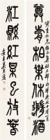 吴东迈(1885~1963)  篆书七言 -  - 中国书画近现代名家作品 - 2005年首届大型拍卖会 -收藏网