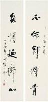 林散之(1898〜1989) 草書五言聯 - 林散之 - ·中国书画近现代名家作品专场 - 2008年春季拍卖会 -收藏网