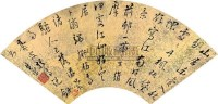 行书 (一件) 扇片 金笺 - 106547 - 字画上午专场  - 2010年秋季大型艺术品拍卖会 -中国收藏网