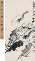 虾蟹图  立轴 水墨纸本 - 齐白石 - 中国近现代书画(一) - 2010秋季艺术品拍卖会 -中国收藏网