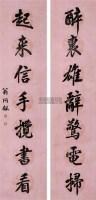 行书七言对 (二件) 镜片 纸本 -  - 字画下午专场  - 2010年秋季大型艺术品拍卖会 -中国收藏网