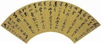 阮元(1764~1849)行書論書 -  - 中国书画古代作品专场(清代) - 2008年秋季艺术品拍卖会 -收藏网