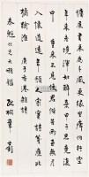 行书 (一件) 立轴 纸本 - 章士钊 - 字画下午专场  - 2010年秋季大型艺术品拍卖会 -收藏网