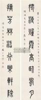 篆书八言联 - 王福厂 - 西泠印社部分社员作品 - 2006春季大型艺术品拍卖会 -收藏网