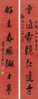 书法 对联 墨色纸本 - 134368 - 名家书画·油画专场 - 2006夏季书画艺术品拍卖会 -收藏网