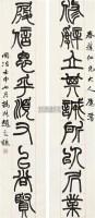 对联 立轴 水墨纸本 - 赵之谦 - 国画 陶瓷 玉器 - 2010秋季艺术品拍卖会 -收藏网