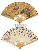 山水 书法 - 程十发 - 中国书画成扇 - 2006春季大型艺术品拍卖会 -收藏网