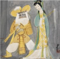 林风眠   戏剧人物 - 林风眠 - 中国书画近现代名家作品专场 - 2008年秋季艺术品拍卖会 -中国收藏网