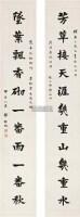 书法对联 立轴 水墨纸本 - 梁启超 - 中国书画(一) - 2010年秋季艺术品拍卖会 -中国收藏网