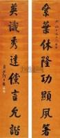 行书八言联 - 何维朴 - 中国书画古代作品 - 2006春季大型艺术品拍卖会 -收藏网