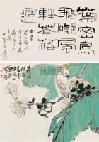 鸟语花香双挖 镜片 设色纸本 - 康师尧 - 中国书画 - 2010秋季艺术品拍卖会 -收藏网