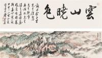 俞子才 山水 手卷 设色纸本 - 俞子才 - 近现代书画专场 - 2006年秋季精品拍卖会 -收藏网