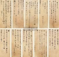 蓝瑛 王思任等 信札八通 -  - 中国书画古代作品 - 2006春季大型艺术品拍卖会 -收藏网