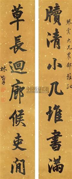 书法对联 立轴 纸本 - 6426 - 书法楹联 - 2010秋季艺术品拍卖会 -收藏网