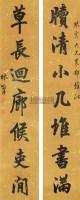 书法对联 立轴 纸本 - 林则徐 - 书法楹联 - 2010秋季艺术品拍卖会 -收藏网