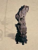 凌云 -  - 文房清玩 首届历代供石专场 - 2008年秋季艺术品拍卖会 -中国收藏网