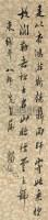 书法 立轴 纸本 - 马一浮 - 文物公司旧藏暨海外回流 - 2010秋季艺术品拍卖会 -中国收藏网