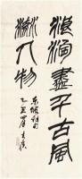方去疾 书法 - 4922 - 中国书画  - 上海青莲阁第一百四十五届书画专场拍卖会 -收藏网