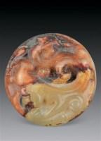 旧玉螭龙纹挂件 -  - 古董珍玩 - 2010秋季艺术品拍卖会 -中国收藏网