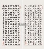 书法鲁迅诗 立轴 水墨纸本 - 18876 - 中国书画一 - 2010年秋季艺术品拍卖会 -收藏网