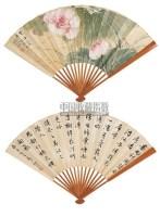 花卉 书法 - 陆抑非 - 中国书画成扇 - 2006春季大型艺术品拍卖会 -中国收藏网