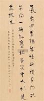行书杜牧之诗 镜心 水墨纸本 - 张伯驹 - 中国书画专场 - 2010年秋季艺术品拍卖会 -收藏网