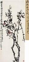 诸乐三(1902~1984) 玉兰图 - 128080 - 中国书画近现代名家作品专场 - 2008年秋季艺术品拍卖会 -收藏网