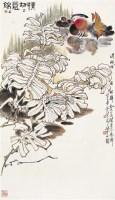 鸳鸯图 镜心 设色纸本 - 郑乃珖 - 中国书画三 - 2010秋季艺术品拍卖会 -收藏网
